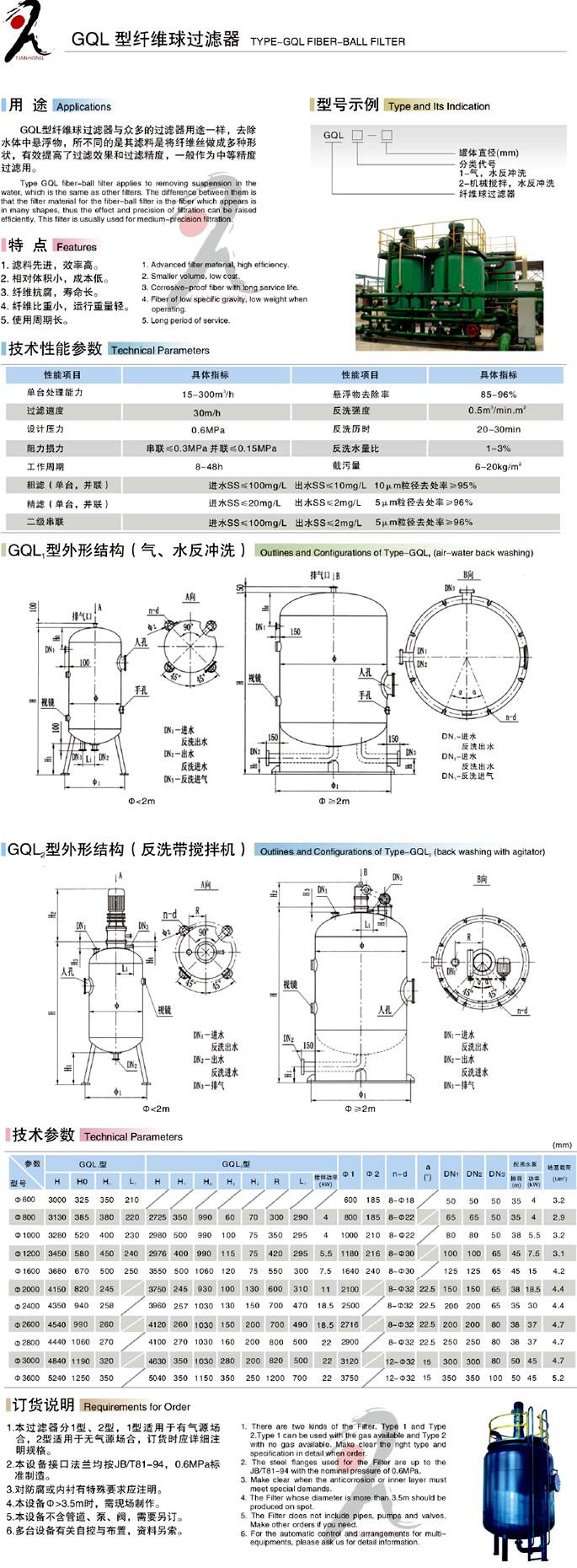 其他污水处理设备-gql型纤维球过滤器-其他污水处理